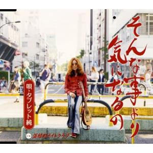 CD)タブレット純/そんな事より気になるの/浜松町ナイトクラブ (TECA-13630) hakucho