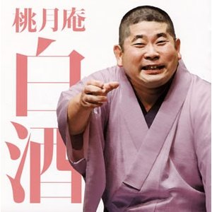 CD)桃月庵白酒/毎日新聞落語会 桃月庵白酒3〜「らくだ」・「死神」 (MHCL-2557)|hakucho