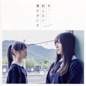 CD)乃木坂46/今,話したい誰かがいる(Type A)(DVD付) (SRCL-8910)|hakucho