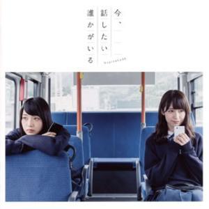 CD)乃木坂46/今,話したい誰かがいる(Type B)(DVD付) (SRCL-8912)|hakucho
