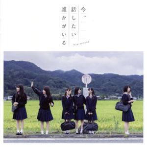 CD)乃木坂46/今,話したい誰かがいる(Type C)(DVD付) (SRCL-8914)|hakucho