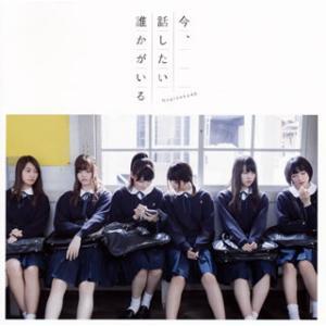 CD)乃木坂46/今,話したい誰かがいる(通常盤) (SRCL-8916)|hakucho