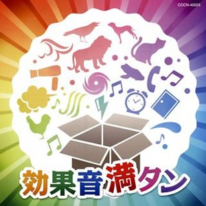 CD)ザ・ベスト 効果音満タン (COCN-40023)|hakucho