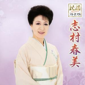 CD)志村春美/民謡プレミアム 志村春美 (KICH-296)|hakucho
