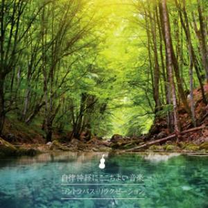 CD)自律神経にここちよい音楽〜コントラバス・リラクゼーション〜 (KICS-3307)|hakucho