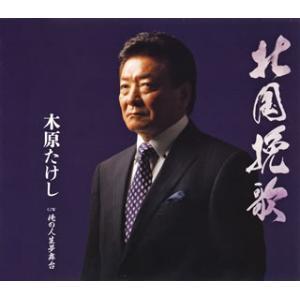CD)木原たけし/北国挽歌/俺の人生夢舞台 (TECA-13639) hakucho