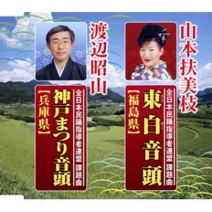 CD)東白音頭/神戸まつり音頭 (TECY-13249)|hakucho