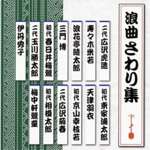 CD)浪曲さわり集 (TECR-1021) hakucho