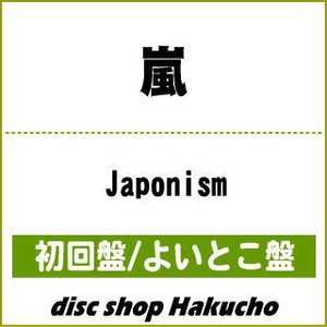 CD)嵐/Japonism(初回出荷限定盤(初回生産限定(よいとこ盤))) (JACA-5482)|hakucho