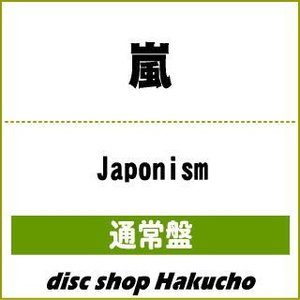 CD)嵐/Japonism(通常盤) (JACA-5484) hakucho