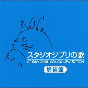 CD)スタジオジブリの歌-増補盤- (TKCA-10171)|hakucho