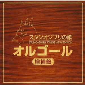 CD)スタジオジブリの歌オルゴール-増補盤- (TKCA-74303)|hakucho