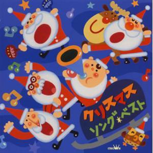 CD)クリスマスソング ベスト (CRCD-2...の関連商品8