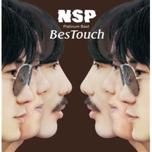 CD)NSP/プラチナムベスト NSP BesTouch (PCCA-50222) hakucho
