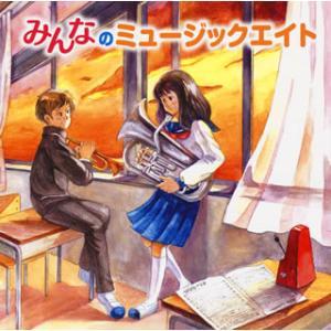 CD)ミュージックエイト創立50周年記念! みんなのミュージックエイト〜みんなM8を吹いて成長した〜 陸上自衛 (KICC-1250)|hakucho