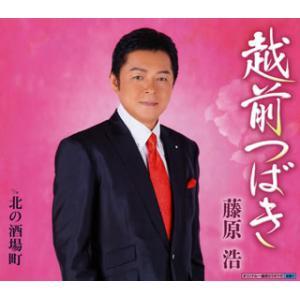 CD)藤原浩/越前つばき/北の酒場町 (KICM-30689) hakucho