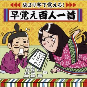CD)決まり字で覚える!早覚え百人一首 (KIC...の商品画像