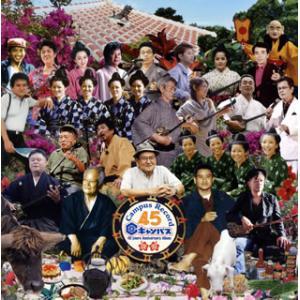 CD)キャンパスレコード45周年記念アルバム〜決定盤!沖縄の歌〜 (RES-273)|hakucho