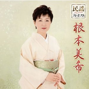 CD)根本美希/民謡プレミアム 根本美希 (KICH-298)|hakucho