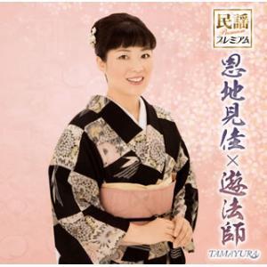 CD)恩地見佳×遊法師/民謡プレミアム 恩地見佳×遊法師 (KICH-302)|hakucho