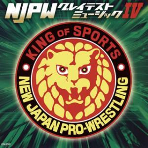 CD)新日本プロレスリング NJPWグレイテストミュージック4 (KICS-3331)|hakucho