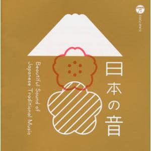 CD)日本の音 Beautiful Sound of Japanese Traditional Music (COCJ-39412)|hakucho