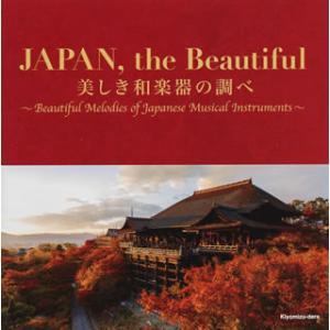 CD)JAPAN,the Beautiful 美しき和楽器の調べ〜Beautiful Melodies of  (COCP-39385)|hakucho