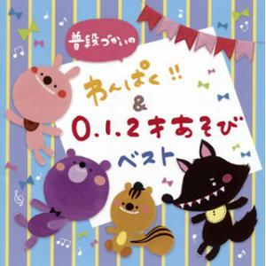 CD)普段づかいの わんぱく!!&0・1・2才あそび ベスト (KICG-480)
