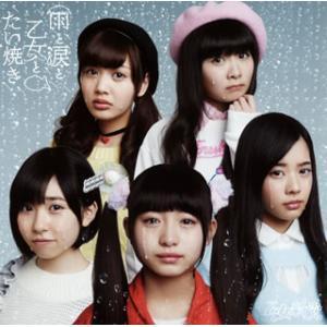 CD)乙女新党/雨と涙と乙女とたい焼き(初回出荷限定盤(初回限定盤A))(DVD付) (VPCC-82659)