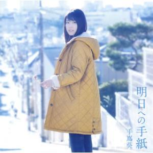 CD)手嶌葵/明日への手紙 (VICL-37147)|hakucho