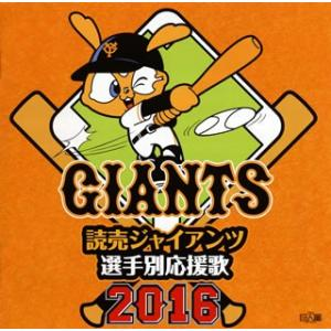 CD)読売ジャイアンツ 選手別応援歌 2016 (UICZ-4344)|hakucho