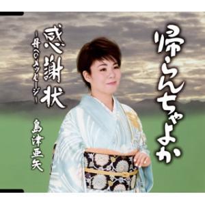 CD)島津亜矢/帰らんちゃよか/感謝状〜母へのメッセージ〜 (TECA-10663) hakucho