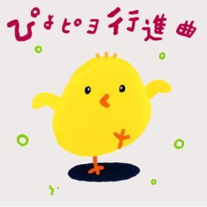 CD)ひろみち&たにぞう/ぴよピヨ行進曲〜ひろみち&たにぞう 0・1・2さいだってキメるぜ! うんどう会&はっ (KICG-8356) hakucho