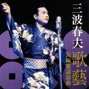 CD)三波春夫/三波春夫〜歌藝 長編歌謡浪曲〜 (TECE-3370)|hakucho