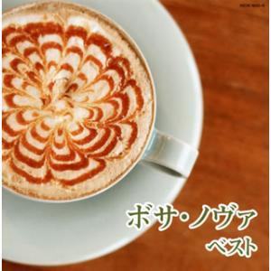 CD)ボサ・ノヴァ ベスト (KICW-5845)|hakucho