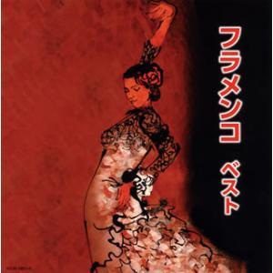 CD)フラメンコ ベスト (KICW-5851)|hakucho