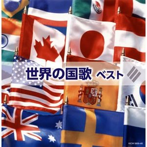 CD)世界の国歌 ベスト (KICW-5859)|hakucho