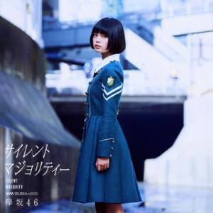 CD)欅坂46/サイレントマジョリティー(TYPE-A)(DVD付) (SRCL-9035)|hakucho