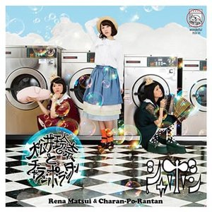 CD)松井玲奈とチャラン・ポ・ランタン/シャボン(TYPE-...