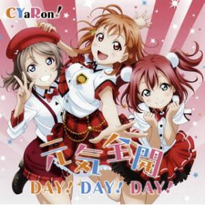 CD)「ラブライブ!サンシャイン!!」〜元気全開 DAY!DAY!DAY!/CYaRon! (LACM-14481)|hakucho