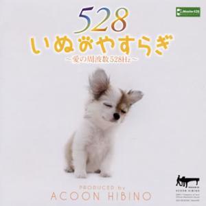 CD)ACOON HIBINO/いぬのやすらぎ〜愛の周波数528Hz〜 (TECH-21474)|hakucho