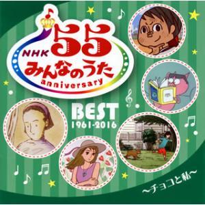 CD)NHK「みんなのうた」55 アニバーサリー・ベスト〜チョコと私〜 (MHCL-2597)