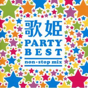 CD)歌姫〜パーティー・ベスト non-stop mix〜 (MHCL-2598)|hakucho