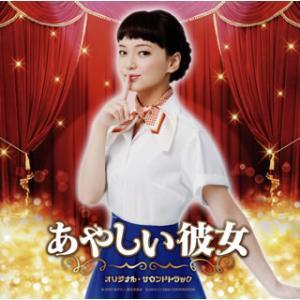CD)「あやしい彼女」オリジナル・サウンドトラ...の関連商品4