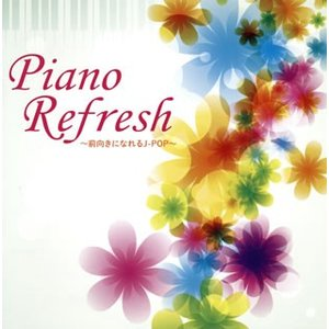 CD)ピアノリフレッシュ〜前向きになれるJ-POP〜 (KICS-3383)