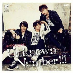 CD)Unknown Number!!!/キボウノヒカリ(初回出荷限定盤(Limited A))(DVD付) (MJSS-9172)