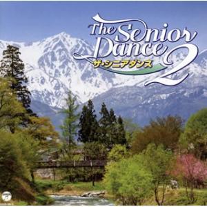 CD)ザ・シニアダンス 2 (COCE-39618)|hakucho
