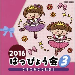 CD)2016 はっぴょう会(3) ころころここたま! (COCE-39633)