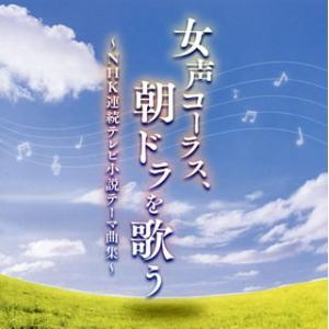 CD)女声コーラス,朝ドラを歌う〜NHK連続テレビ小説テーマ曲集 東京レディース・シンガーズ (KICC-1273)|hakucho