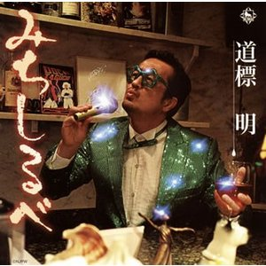 CD)道標明(田口隆祐)/みちしるべ (KICS-3401)|hakucho